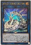 遊戯王/第10期/05弾/CYHO-JP046 サイバー・ドラゴン・ズィーガー【ウルトラレア】