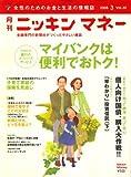 ニッキンマネー 2008年 03月号 [雑誌] 画像