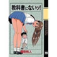 教科書にないッ! 2 (ヤングチャンピオン・コミックス)