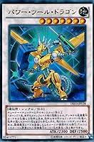 【 遊戯王 カード 】 《 パワー・ツール・ドラゴン 》(ウルトラレア)【デュエリストエディション 3】de03-jp138