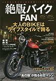 絶版バイクFAN―40代から再びはじめる旧車LIFEマガジン/Z1・ (COSMIC MOOK)