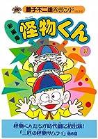 新編集怪物くん 8 (藤子不二雄Aランド Vol. 10)