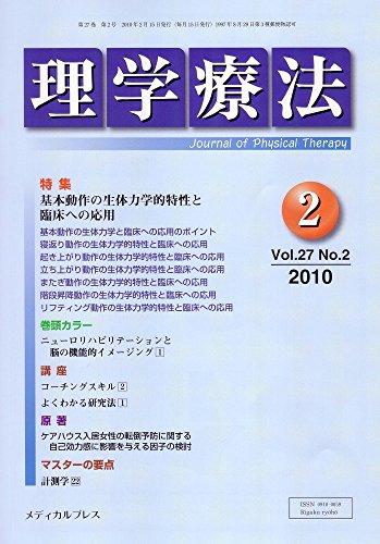 理学療法 第27巻第2号(2010年2月 特集:基本動作の生体力学的特性と臨床への応用
