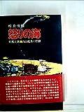 怒りの海―戦艦比叡・西田艦長の悲劇 (1976年)