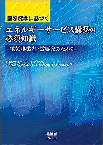 国際標準に基づく エネルギーサービス構築の必須知識: 電気事業者・需要家のためのの詳細を見る