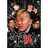 ウドで訊く!~遠隔操作トークバラエティ~ [DVD]