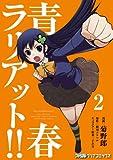青春ラリアット!!(2) (ファミ通クリアコミックス)