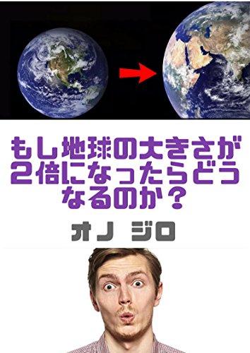 もし地球の大きさが2倍になったらどうなるのか? (vol 5)