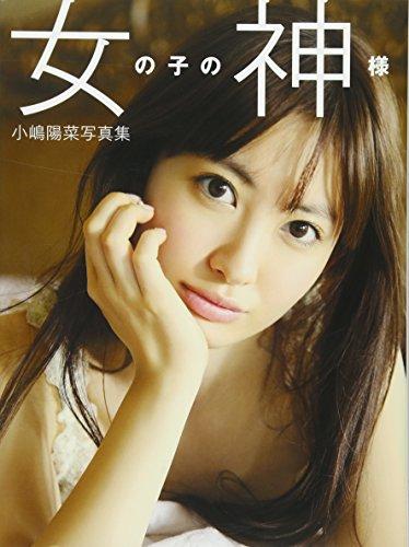小嶋陽菜写真集『女の子の神様』 (タレント・映画写真集)の詳細を見る