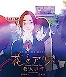 花とアリス殺人事件[Blu-ray/ブルーレイ]