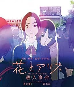 花とアリス殺人事件 [Blu-ray]