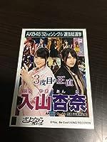 AKB48 入山杏奈 生写真 さよならクロール 劇場盤 総選挙ポスター
