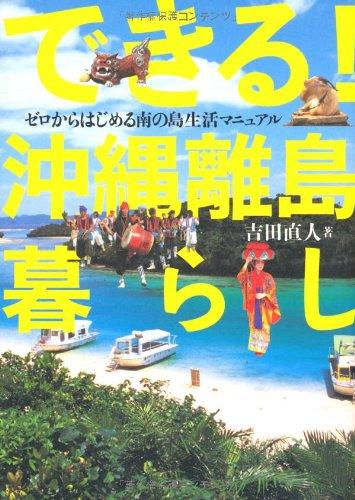 できる! 沖縄離島暮らし ゼロからはじめる南国生活マニュアルの詳細を見る