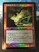 MTG 日本語 【JP】【Foil】《地底の大河/Underground River》[7ED] 土地R 黒枠