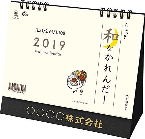 ちょっと和なかれんだー 2019年 カレンダー 卓上 CL-1010