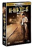 新・刑事コロンボ DVD-SET 【ユニバーサルTVシリーズ スペシャル・プライス】 画像