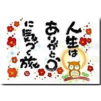 感謝のメッセージポストカード 「ありがとうに気づく旅」 幸せを呼ぶ絵葉書