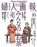 婦人画報 2018年10月号 (2018-09-01) [雑誌]