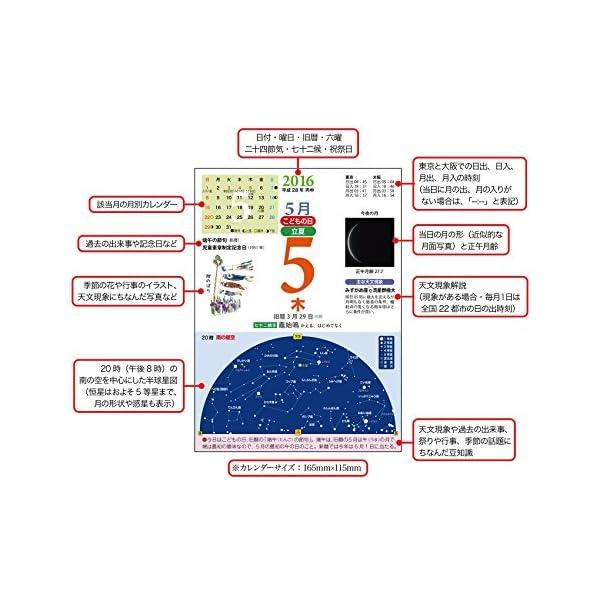 日めくりカレンダー 星空ごよみ365日 201...の紹介画像2