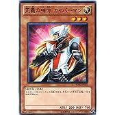 【遊戯王シングルカード】 《ドラゴニック・レギオン》 正義の味方 カイバーマン ノーマル sd22-jp021
