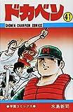 ドカベン (41) (少年チャンピオン・コミックス)