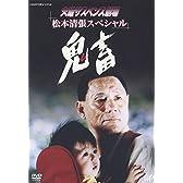 火曜サスペンス劇場2 鬼畜 [DVD]