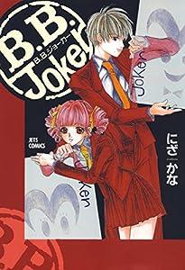 B.B.Joker 1巻 表紙画像