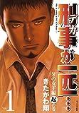 刑事が一匹…(1) (モーニングコミックス)