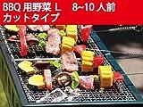 ベジッポ BBQに合う野菜L 【8~10人前/カットタイプ】