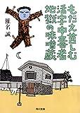 もだえ苦しむ活字中毒者地獄の味噌蔵 (角川文庫)