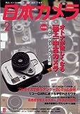 日本カメラ 2010年 02月号 [雑誌]