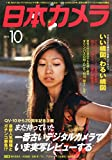 日本カメラ 2015年 10 月号 [雑誌]