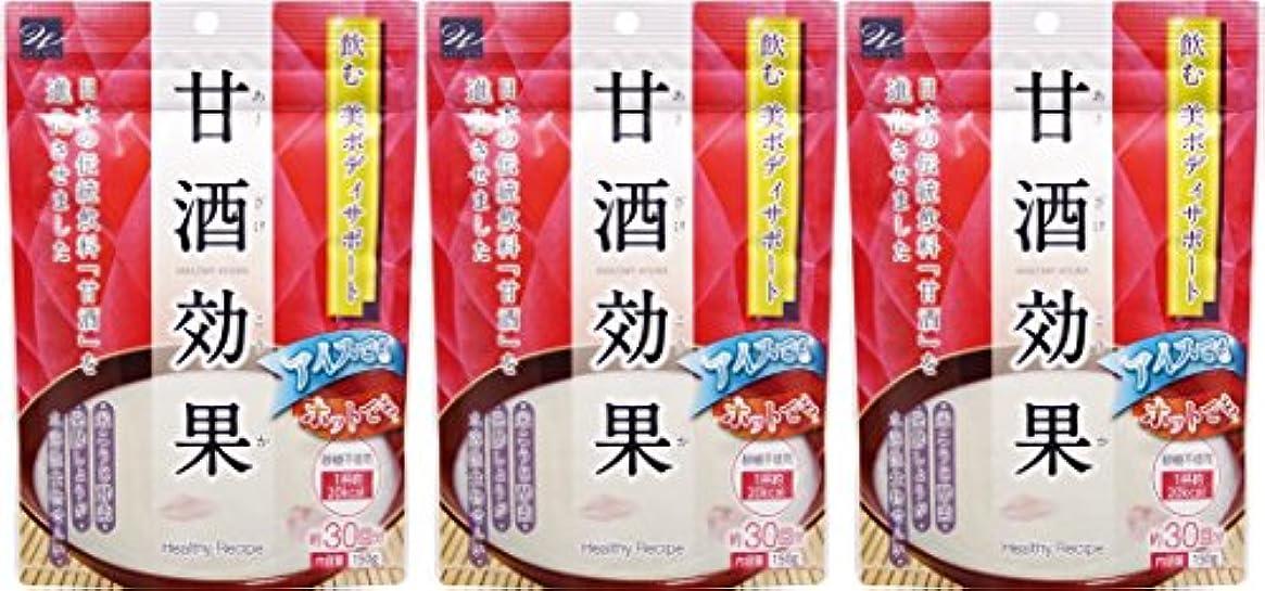 激しい夕方没頭する【3個セット】甘酒効果 150g