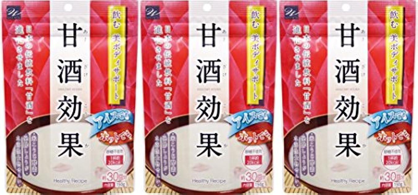 作者アルコーブ合理的【3個セット】甘酒効果 150g