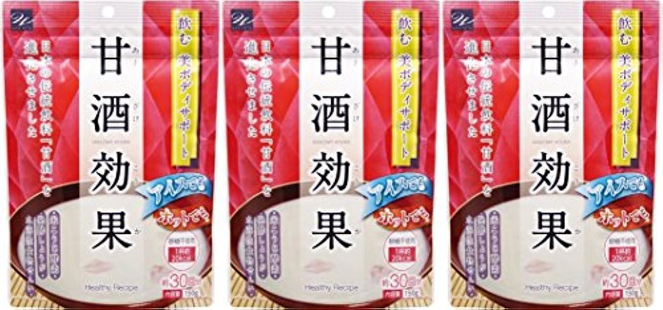 バラエティお香称賛【3個セット】甘酒効果 150g