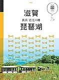 滋賀 琵琶湖 長浜 近江八幡 (マニマニ)