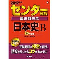 センター試験過去問研究 日本史B (2012年版 センター赤本シリーズ)