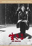 生きる[DVD]