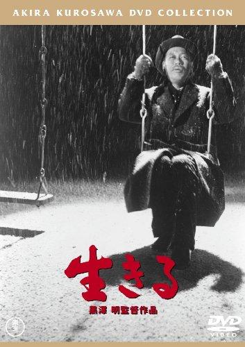 生きる(1952)