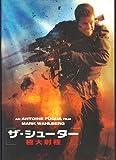 映画パンフレット 「ザ・シューター 極大射程」監督アントワーン・フークア 出演マーク・ウォールバーグ、マイケル・ペーニャ
