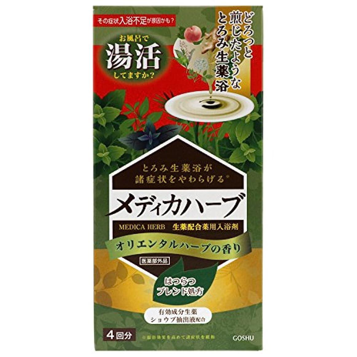 ドリンク高いシャベルメディカハーブ オリエンタルハーブの香り 4包(4回分) [医薬部外品]