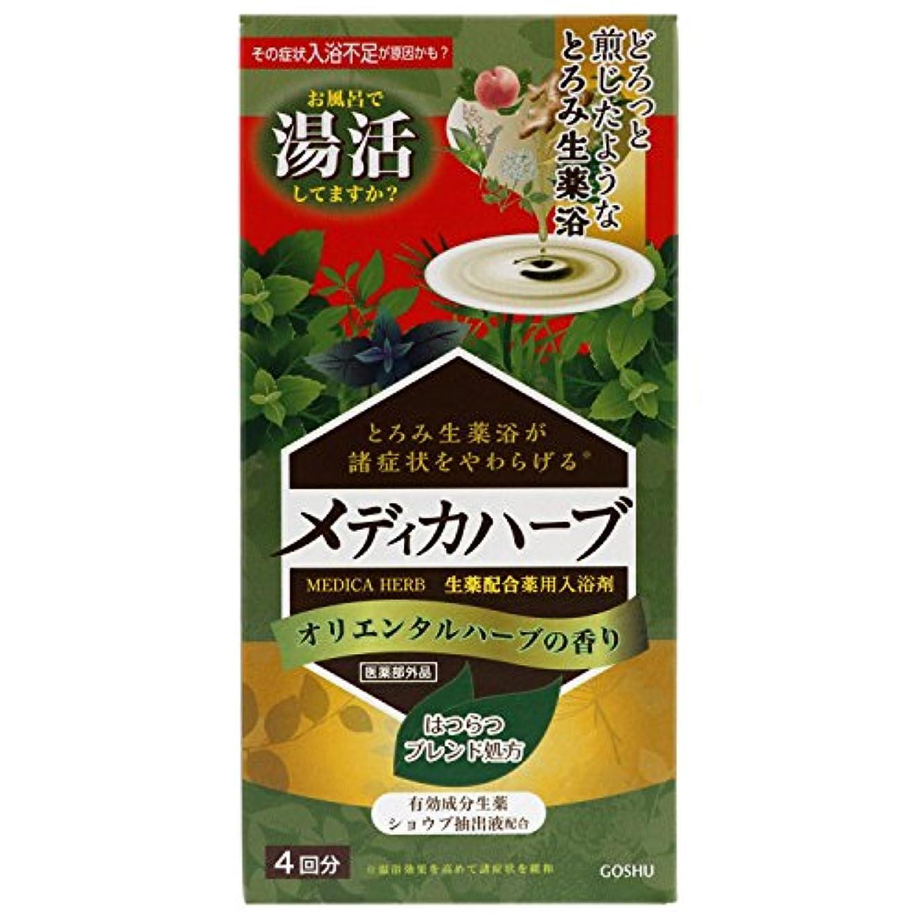 味わうハンサムきらめくメディカハーブ オリエンタルハーブの香り 4包(4回分) [医薬部外品]