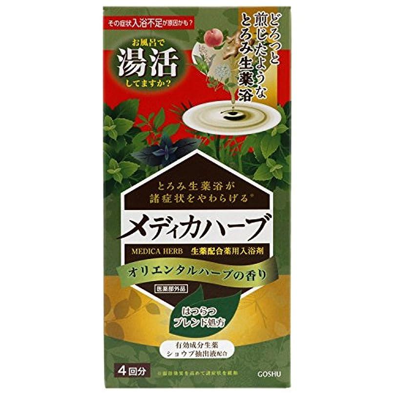 追い付く岩リハーサルメディカハーブ オリエンタルハーブの香り 4包(4回分) [医薬部外品]