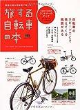 旅する自転車の本 (エイムック 1799)