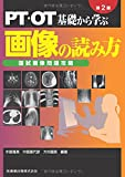 PT・OT 基礎から学ぶ 画像の読み方 第2版 国試画像問題攻略