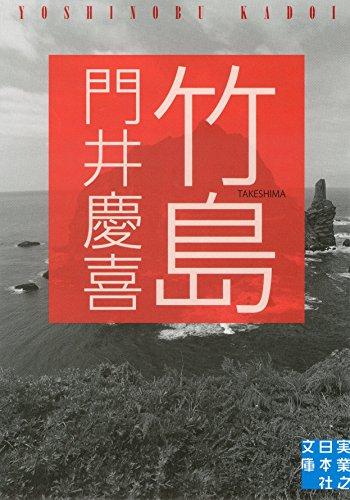 竹島 (実業之日本社文庫)の詳細を見る