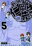 勤しめ! 仁岡先生 5 (ガンガンコミックス)
