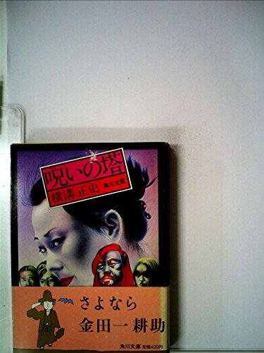 呪いの塔 (1977年) (角川文庫)の詳細を見る