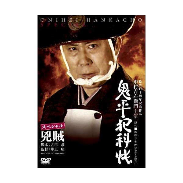鬼平犯科帳千両箱 DVD全巻セット(79枚組)の紹介画像11