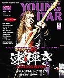 YOUNG GUITAR (ヤング・ギター) 2018年 09月号【動画ダウンロード・カード付】